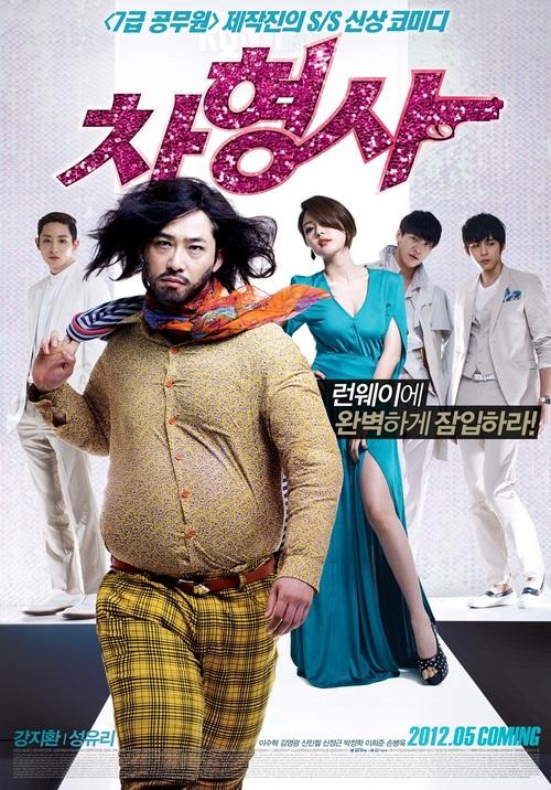 Detective Cha-Runway Cop / 2012 // Film Tan�t�m�