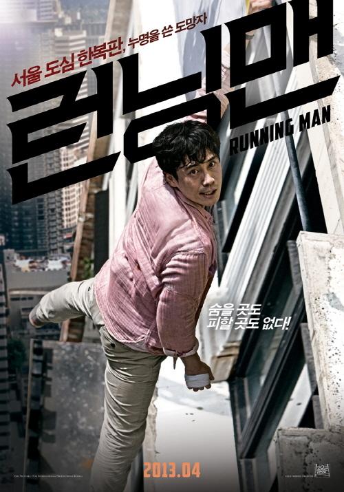20130215-Running Man