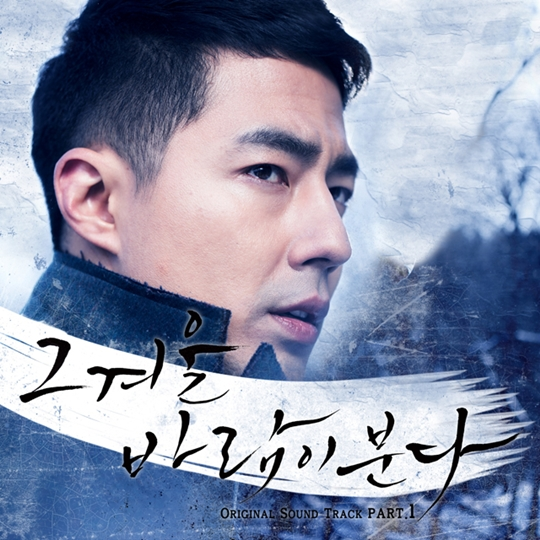 20130215-That Winter, The Wind Blows OST Part.1