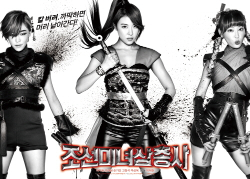 20130317-The Huntresses