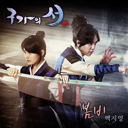 20130422-OST Gu Family Book