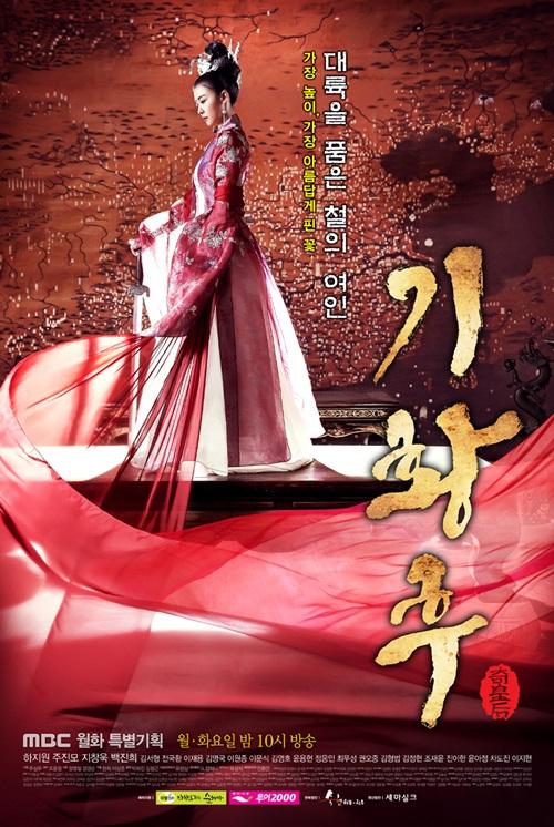 20131021-Empress Ki