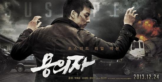 20131123-Gong Yoo_7