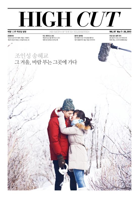 20130308-That Winter_6