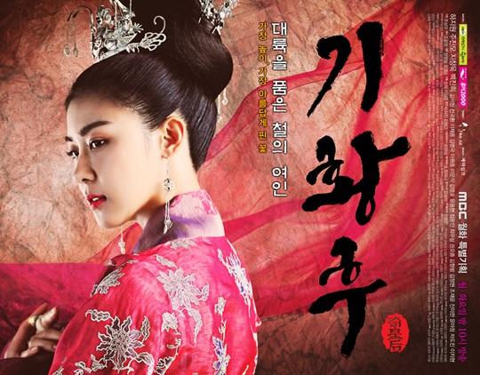 20131021-Empress Ki_2
