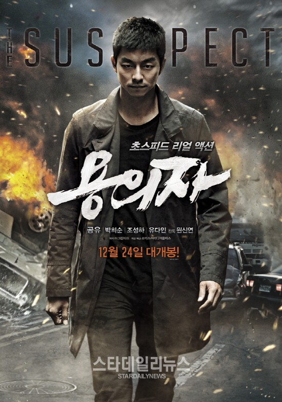 20131123-Gong Yoo_6